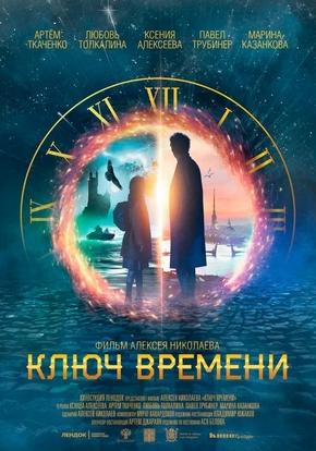 Ключ времени (2D)