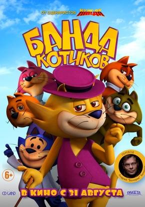 Банда котиков (2D)