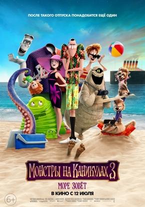 Монстры на каникулах 3: Море зовёт (3D)