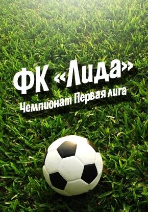 Футбол. Первая лига