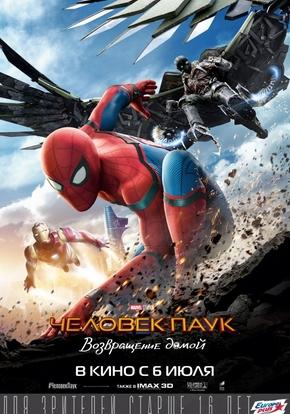 Человек — паук: Возвращение домой (3D)