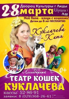 Театр кошек Куклачёва и Катя Куклачёва