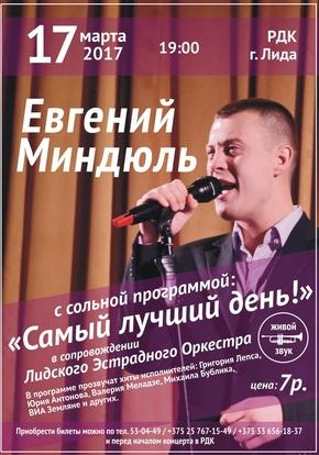 Евгений Миндюль