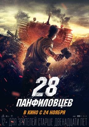 28 панфиловцев (2D)