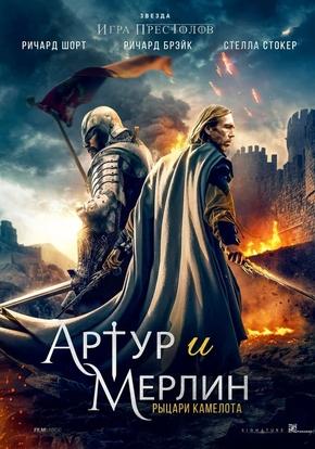 Артур и Мерлин: Рыцари Камелота (2D)