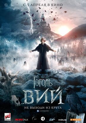 Гоголь. Вий (2D)