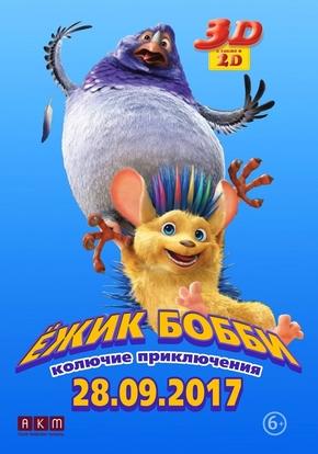 Ежик Бобби: Колючие приключения (3D)