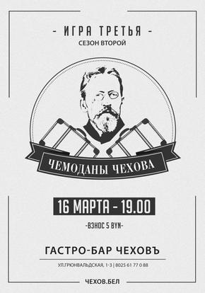 Чемоданы Чехова 3 игра второго сезона