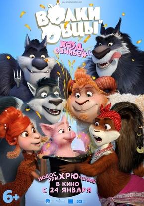 Волки и Овцы: Ход свиньёй (3D)