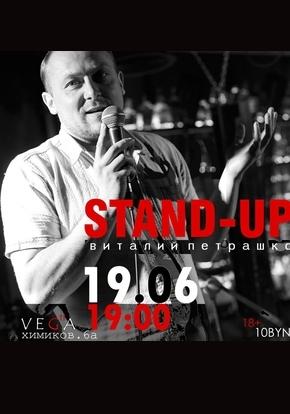 STAND-UP Виталий Петрашко