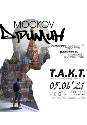 Москоу дримин / Т.А.К.Т.