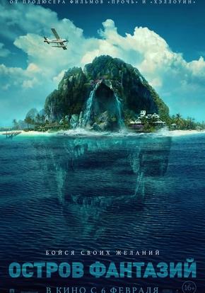 Остров фантазий (2D)