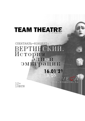 Team Theatre