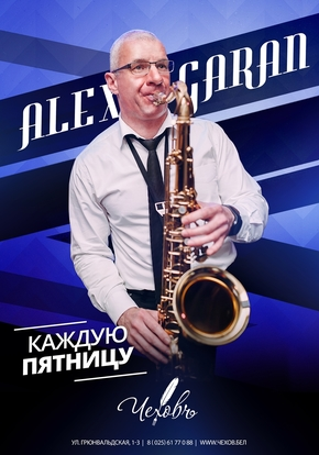 Александр Гаран в баре Чеховъ