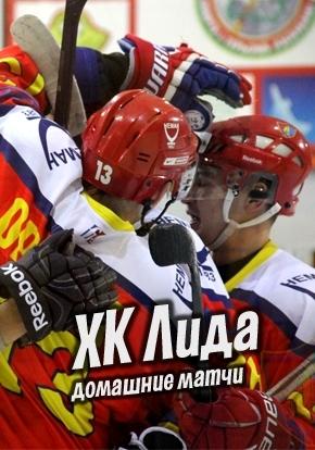 ЧБ по хоккею