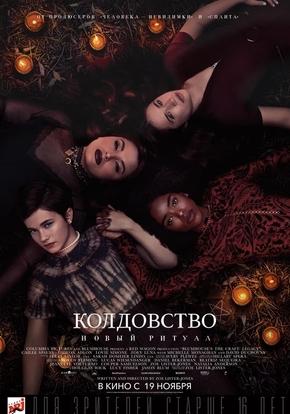 Колдовство: Новый ритуал (2D)