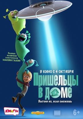 Пришельцы в доме (3D)