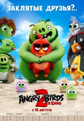 Angry Birds 2 в кино (3D)