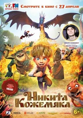 Никита Кожемяка, 6+ (2D)