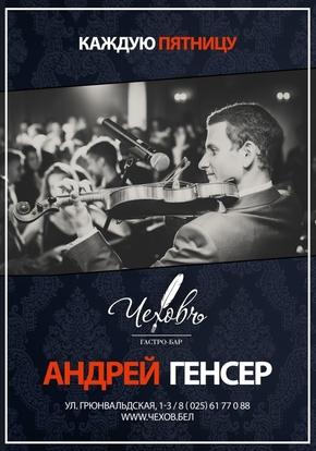 Андрей Генсер и DJ SUNRAY