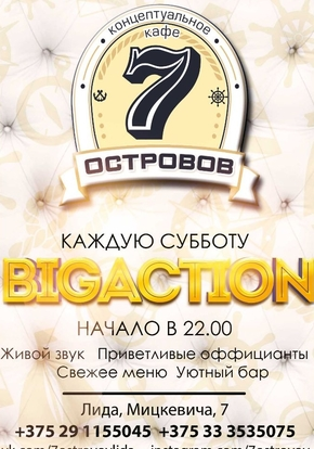 BIGAСTION