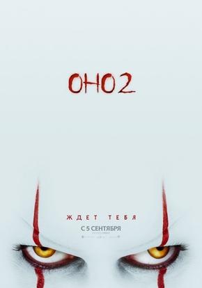 Оно 2 (2D)