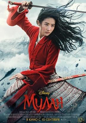 Мулан (2D)