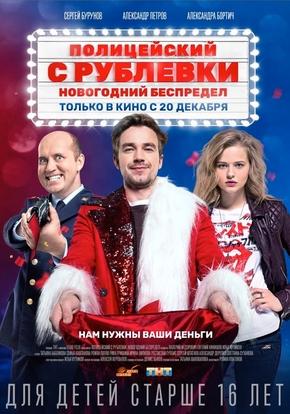 Полицейский с Рублевки: Новогодний беспредел (2D)