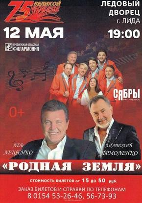 Концерт Лещенко & Ярмоленко