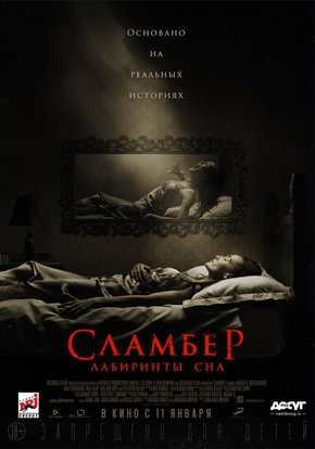 Сламбер: Лабиринты сна (2D)