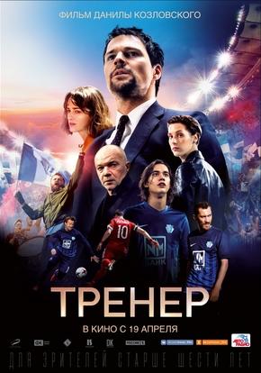 Тренер (2D)