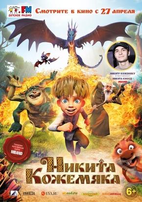 Никита Кожемяка (2D)