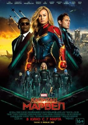 Капитан Марвел (3D)
