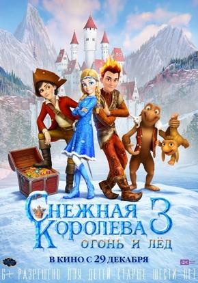 Снежная королева 3. Огонь и лед (3D)