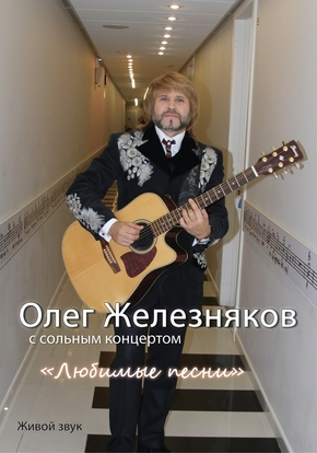 Олег Железняков