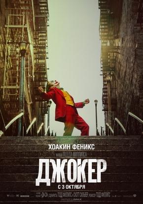 Джокер (2D)