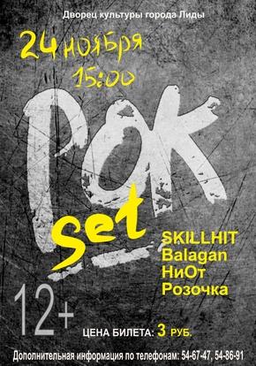 Рок-set