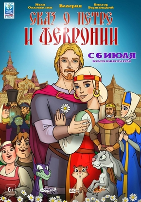 Сказ о Петре и Февронии (2D)