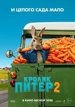 Кролик Питер 2, 6+ (2D)