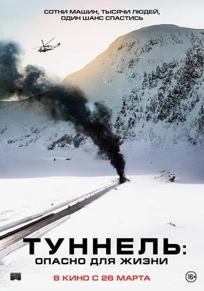 Туннель: Опасно для жизни (2D)