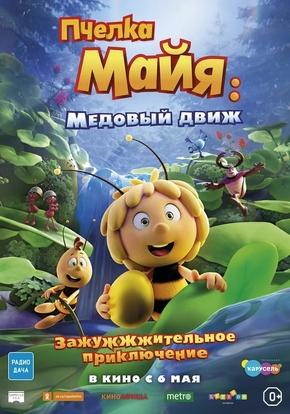 Пчелка Майя: Медовый движ, 0+ (2D)
