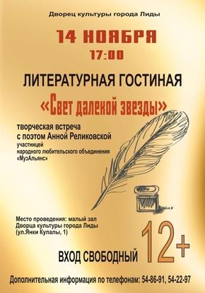 «Свет далёкой звезды» с поэтом Анной Реликовской