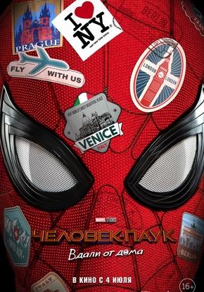Человек-паук: Вдали от дома (3D)
