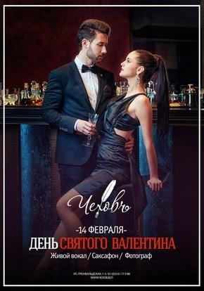 День Влюбленных в баре Чеховъ