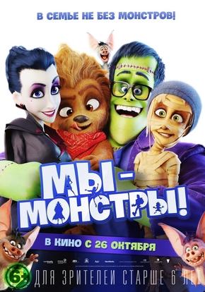 Мы – монстры (3D)