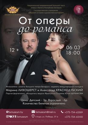 От оперы до романса