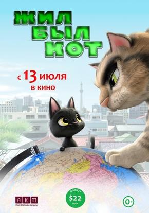 Жил-был кот (2D)