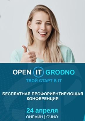 Конференция Open IT для новичков