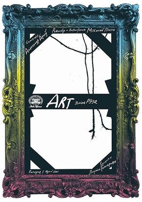 Спектакль «ART» Нацыянальнага акадэмiчнага тэатра імя Янкi Купалы