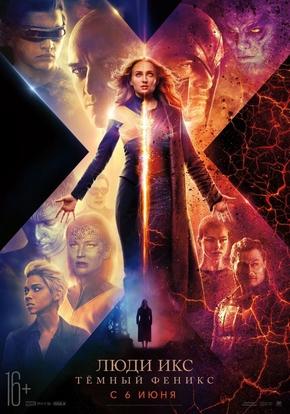 Люди Икс. Темный Феникс (3D)